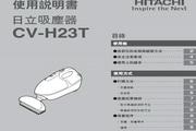 日立CVH23T手提式轻巧吸尘器使用说明书