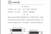 九源牌SRJF-4电热红外辐射采暖器使用说明书