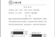 九源牌SRJF-10电热红外辐射采暖器使用说明书