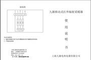 九源牌SRJF-7移动式电热红外辐射采暖器使用说明