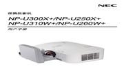 NEC NP-U260W+投影机 使用说明书