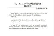 SuperBona SB750iF-4变频器说明书
