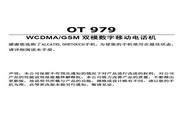 阿尔卡特 OT 979手机 使用说明书