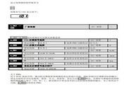 SuperBona SB220iF-4变频器说明书