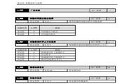SuperBona SB075iF-4变频器说明书