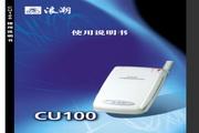 浪潮 CU100手机 使用说明书