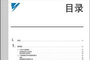 安川CIMR-V4A0011F变频器说明书