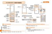 京瓷 K007手机 使用说明书