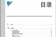 安川CIMR-V4A0009F变频器说明书