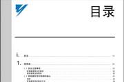 安川CIMR-V2A0018F变频器说明书