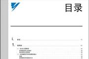 安川CIMR-V2A0008F变频器说明书