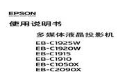 爱普生 EB-C2090X投影机 使用说明书