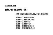 爱普生 EB-C1050X投影机 使用说明书