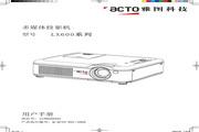 雅图ACTO LX643投影机 使用说明书