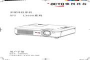 雅图ACTO LX640投影机 使用说明书