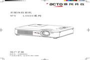 雅图ACTO LX650投影机 使用说明书<br />