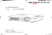 雅图ACTO LX660投影机 使用说明书