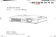 雅图ACTO LX610投影机 使用说明书
