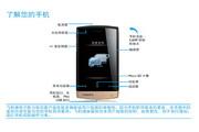 飞利浦 D822手机 使用说明书