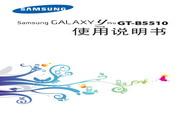 三星 GT-B5510手机 使用说明书