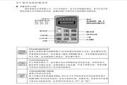 富凌(FULING)DZB100S系列变频器使用说明书