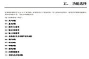 台达(DELTA)VFD015B53A型变频器说明书