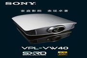 索尼 VPL-VW40投影机 使用说明书