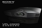 索尼 VPL-HW20投影机 使用说明书