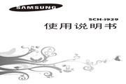 三星 SCH-i929手机 说明书
