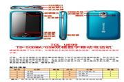 TCL U699手机 说明书