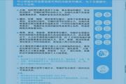 美的C21-SK2106电磁炉说明书