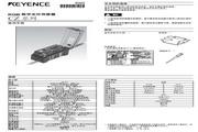 基恩士 CZ-41RGB数字光纤型传感器 说明书