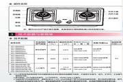海尔JZR-Q80SN(6R)家用燃气灶使用说明书