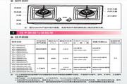 海尔JZR-Q80SN(5R)家用燃气灶使用说明书
