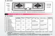 海尔JZR-Q80A(6R)家用燃气灶使用说明书