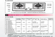 海尔JZR-Q80A(5R)家用燃气灶使用说明书