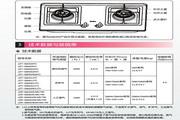 海尔JZR-Q88S(6R)家用燃气灶使用说明书