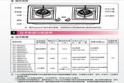 海尔JZY-Q80SN(20Y)家用燃气灶使用说明书