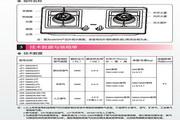 海尔JZY-Q83(20Y)家用燃气灶使用说明书