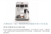 PHLIPS HD8856自动浓缩咖啡机说明书