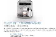 PHLIPS HD8944全自动义式咖啡机说明书