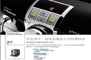 PHILIPS HD8833/11自动咖啡机说明书