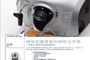PHILIPS HD8745/2全自动咖啡机说明书