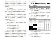 英威腾CHV100-250G-12型中压矢量变频器说明书