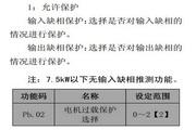 英威腾CHV100-560G-6型中压矢量变频器说明书