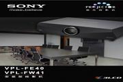 索尼 VPL-FE40投影机 使用说明书