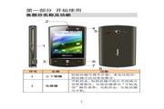 海信 HS-E87手机 使用说明书