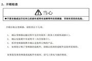 英威腾CHV100-315G-6型中压矢量变频器说明书