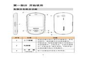海信 HS-E8手机 使用说明书