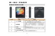 海信 HS-E86手机 使用说明书